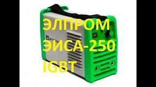 Сварочный инвертор ЭЛПРОМ ЭИСА-250 IGBT (честный обзор)