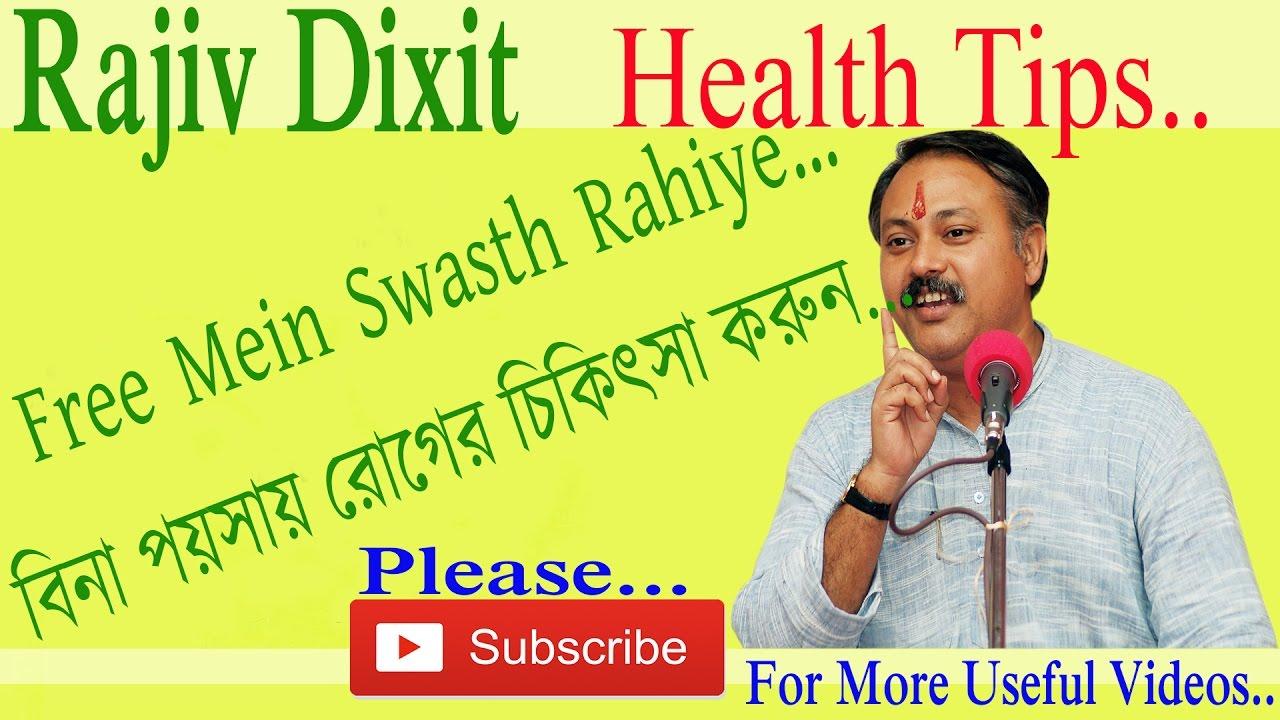 Rajiv dixit health tips | Choona: 70 Health benefits of