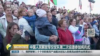 [国际财经报道]白俄罗斯举行独立日阅兵式  CCTV财经