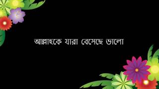 bangla islamic song allah ke jara beshese valo