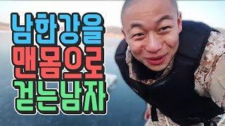 남한강 빙판길 걸어서 건너기 경찰 선생님 떴다 어쩌지?