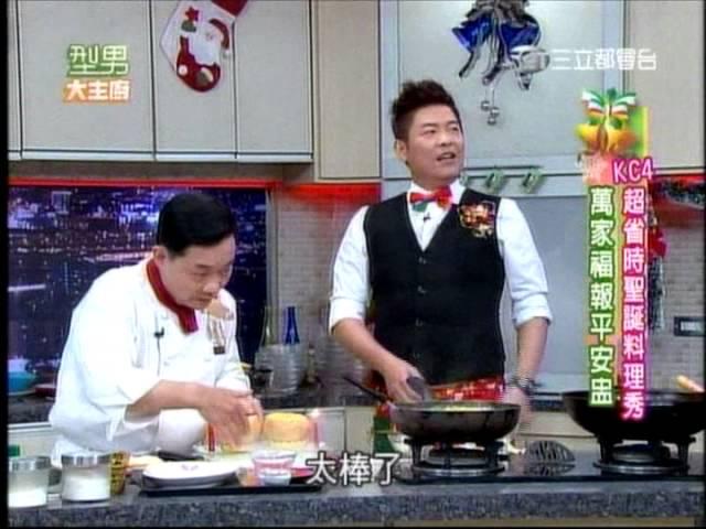 萬家福報平安盅~阿基師教您用調理機打南瓜湯做出超級的美味料理~~有氣氛哦~~