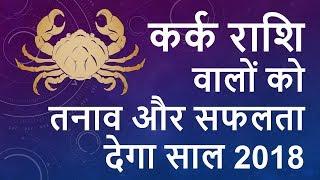 Kark Rashi 2018 Rashifal, Kark Rashi 2018, Rashifal 2018, Karkataka Rasi 2018 Odia,Panjika 2018