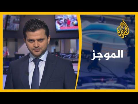 موجز الأخبار - العاشرة مساء (04/06/2020)  - نشر قبل 2 ساعة