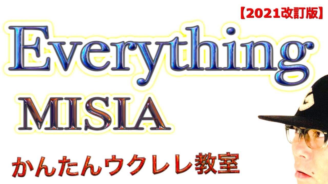 【2021改訂版】Everything / MISIA《ウクレレ 超かんたん版 コード&レッスン付》 #GAZZLELE
