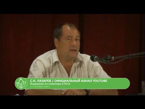 С.Н. Лазарев | Чужие вещииз YouTube · Длительность: 1 мин43 с