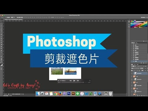 Photoshop 剪裁遮色片 快速調整照片尺寸、大小
