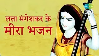 4 Meera Bhajans By Lata Mangeshkar   मीरा भजन - लता मंगेशकर   Radha Pyari   Chala Vahi Des