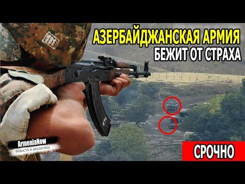 Полное фиаско Азербайджана: Солдаты бегут в Баку