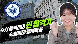 숙명여대 행정학과 수시 합격생 합격 꿀팁 대공개