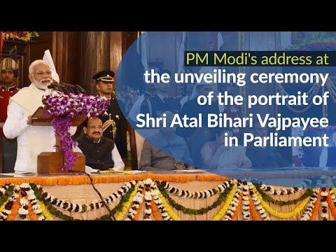 PM Modi's address at the unveiling ceremony of portrait of Shri Atal Bihari Vajpayee in Parliament
