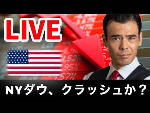 【LIVE】アメリカ株オープン、リスク拡大?