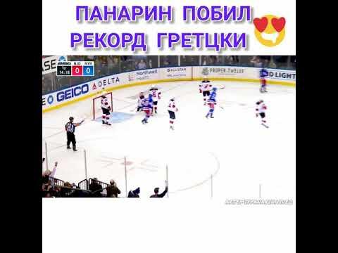 ПАНАРИН ПОБИЛ РЕКОРД ГРЕТЦКИ 😱🔥🔥