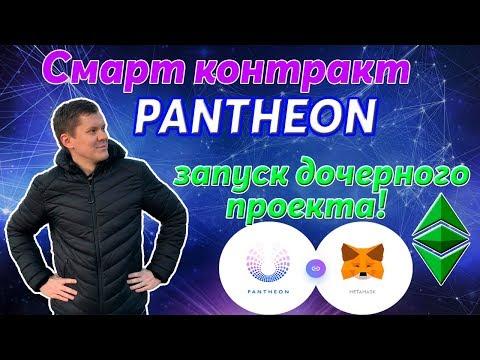 Как заработать в экосистеме Pantheon? Запуск дочерного проекта смарт контракта!