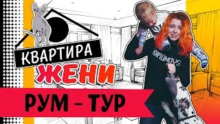 РУМ-ТУР | КВАРТИРА ЖЕНИ