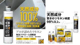 インパクト D- リモネン | 超強力 高純度 リモネン 発泡スチロール を溶かす 溶解液 シール剥がし | プロ御用達 PROUP株式会社
