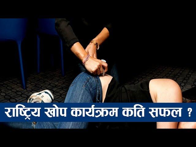 नेपालमा राष्ट्रिय खोप कार्यक्रम कति सफल ? स्वास्थ्य अधिकारीहरु भन्छन् ।