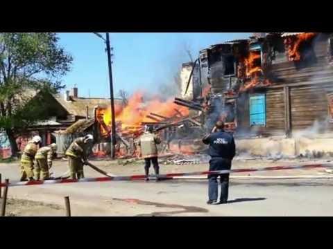Пожар по ул.Пушкина, 15  29.04.13