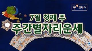 [홍테라타로/주간별자리운세]6월 29일~7월5일 7월첫째주주간별자리운세.