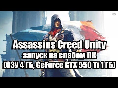 Оптимизация Assassins Creed