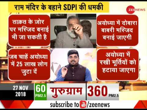 SDPI creating division within country in the name of Babri Masjid? Watch special debate