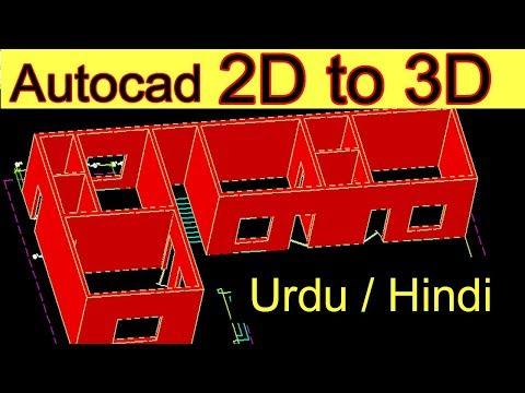 Autocad 3D tutorial part-1 - Autocad 3D - Civil Engineering Videos