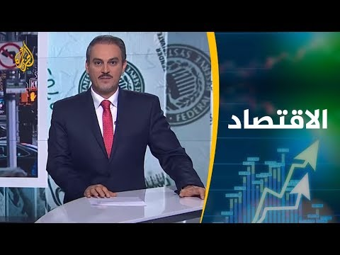 النشرة الاقتصادية الثانية (2019/4/20)  - 22:53-2019 / 4 / 20