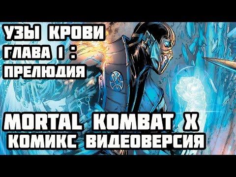 MK X - Комикс на Русском (Видеоверсия) Узы крови, глава 1 - Прелюдия