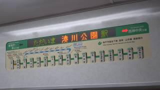 【案内ディスプレイ】神戸市営地下鉄3000形・3124F