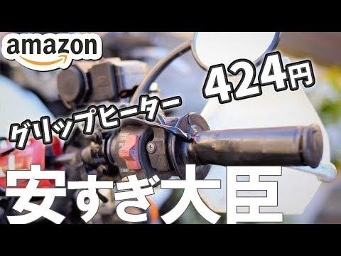 アマゾン激安 グリップヒーターを取り付ける&グリップヒーターの電源取り出し箇所の注意点解説バイク
