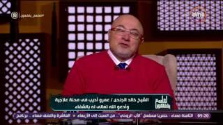 بالفيديو| خالد الجندي: