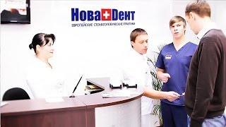 Стоматология Павшинская пойма - Красногорск(, 2014-02-26T08:21:47.000Z)