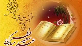 Eid amad o eid amad  حسن فداییان - عید آمد و عید آمد
