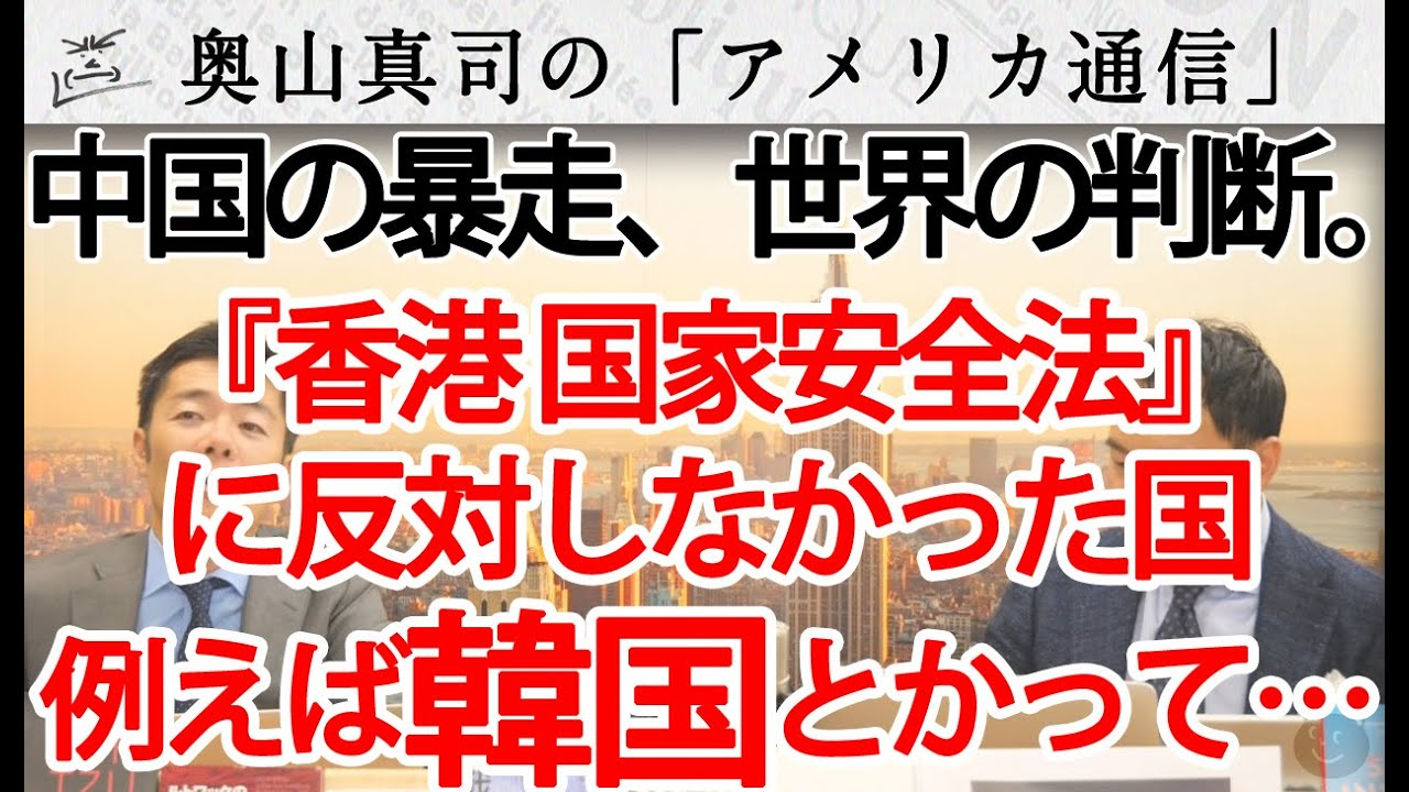 中国の暴走『香港国家安全法』に反対しなかった国はもう引き返せない!?どうする韓国?|奥山真司の地政学「アメリカ通信」
