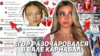 Егор Шип разочаровался в Вале Карнавал