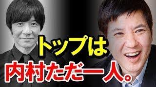 """ウッチャン(内村光良)こそが""""ビッグ3の後継者""""?関根勤、土田晃之が語る""""ウッチャン愛""""がヤバイ! thumbnail"""