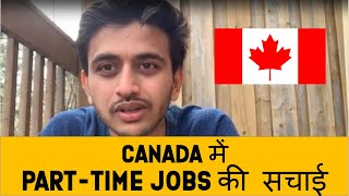 Reality Of Part Time Jobs In Canada Students In Canada Kevin Valani