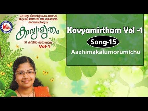 AAZHIMAKALUMORUMICHORU   Kavyamritham Vol  1   Anagha J Koloth