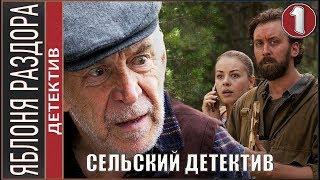 Сельский детектив (2019). 1 серия. Детектив, премьера.