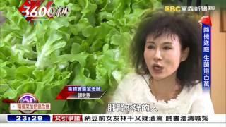 憂農藥殘留、細菌汙染 譚敦慈:我不吃生菜!【3600秒】