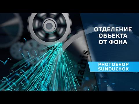 Отделение объекта от фона без выделения и масок | Как отделить объект от фона в фотошопе