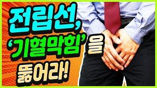 전립샘 비대증 전립샘염에 좋은 확실한 건강관리방법(운동…