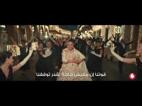إعلان_ڤودافون_رمضان_2021  -  شريهان