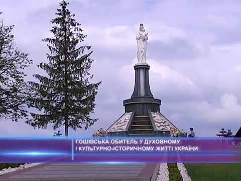 Гошівська обитель у духовному і культурно-історичному житті України