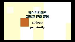[케이티쌤] 지텔프 독해 단어 문제 + 해설 (addr…