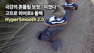 흔들리지 않는 편안함.. 전동 스케이트 보드(오운보드)…