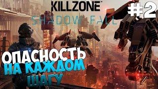 Killzone: Shadow Fall. Серия 2 [Опасность на каждом шагу]