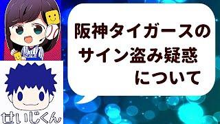 セイジゲームさんとプロ野球トークしてたら、阪神のサイン盗み疑惑の話になった。【プロスピA】