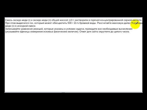 Задачи по химии. Часть 1. Решение простейших задач на пропорциюиз YouTube · Длительность: 9 мин32 с