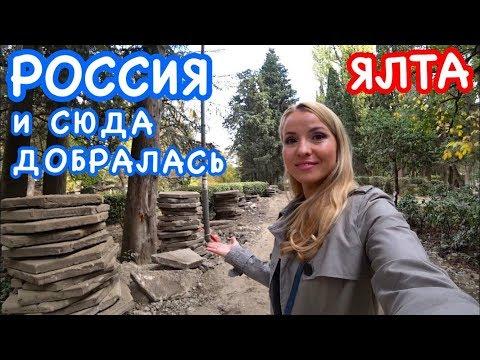 Ялта: ВПЕРВЫЕ за 63 года! Полная реконструкция: Пионерский парк / Рынок / Еното дром/ Крым